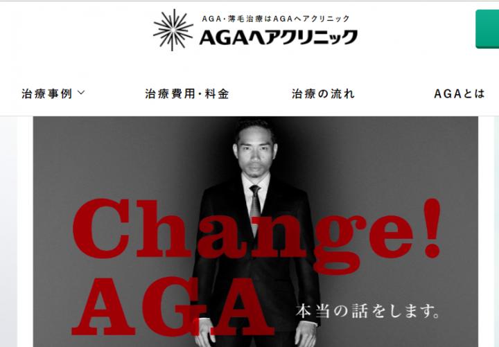 AGAヘアクリニックサイトトップ