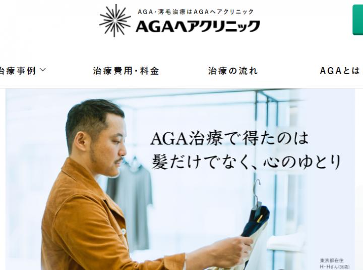 AGAヘアクリニック体験談